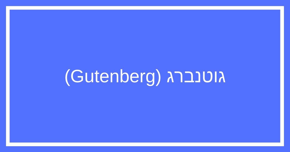 גוטנברג וורדפרס (Gutenberg) – איך לעבוד עם עורך התוכן / הטקסט בבלוג שלכם?