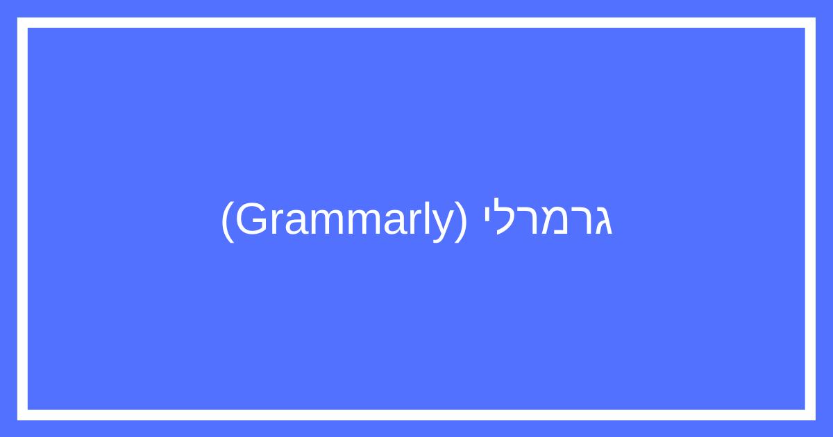 גרמרלי (Grammarly) – הכלי לשיפור הכתיבה והשפה באנגלית, במיוחד עבור בלוגים